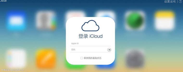 苹果 iCloud中国区将由国内公司运营你怎么看?