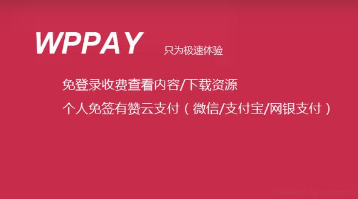 wppay 免登录 付费查看内容/付费下载资源 WordPress插件