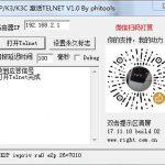 K2p刷官改固件A2版月光银22.7.8.5